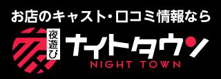 キャバクラ・口コミなら【夜遊びナイトタウン】
